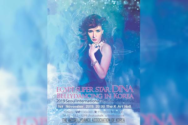 الفنانة المصرية دينا تقيم حفلا للرقص الشرقي في كوريا