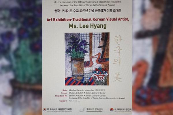 إقامة معرض خاص للفنانة الكورية لي هيانغ في الكويت