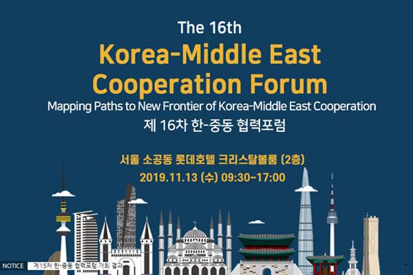 انعقاد الدورة ال16 لمنتدى التعاون بين كوريا والشرق الأوسط في سيول