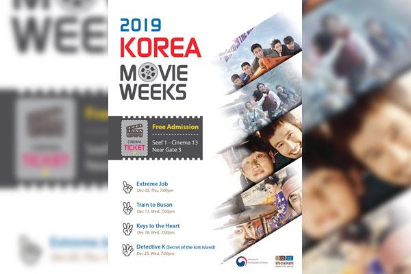 انطلاق المهرجان السادس للأفلام الكورية في المنامة