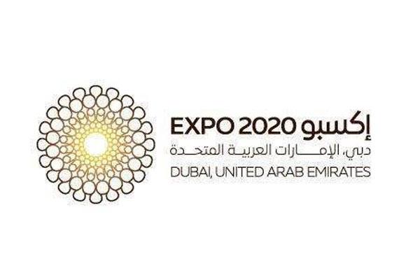الاستعدادات لإكسبو 2020 دبي