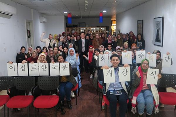 معهد سيجونغ في القاهرة يستقبل دفعة جديدة من دارسي اللغة الكورية