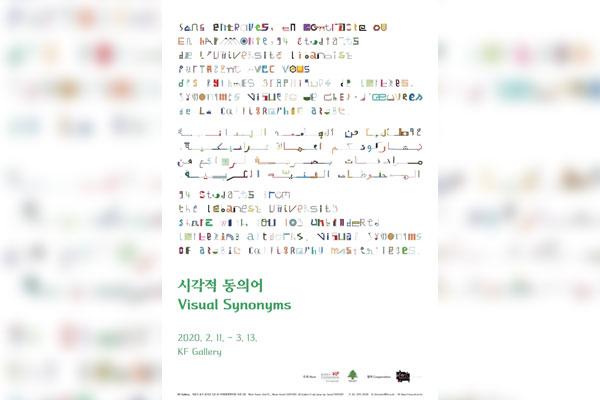 السفارة اللبنانية في سيول تقيم معرضا للمترادفات البصرية للغة العربية