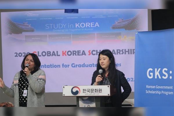 فتح باب التقدم لمنحة الحكومة الكورية للدراسات العليا