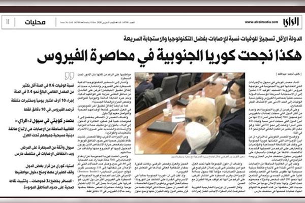 الرأي الكويتية تنشر مقالة حول الإجراءات الكورية السريعة في مواجهة كورونا