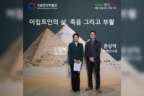المتحف الوطني الكوري يعرض الكنوز المصرية عبر الإنترنت