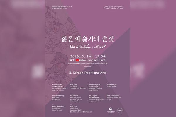 المركز الثقافي الكوري في القاهرة ينظم حفلا للفنون التقليدية الكورية عبر قناة يوتيوب