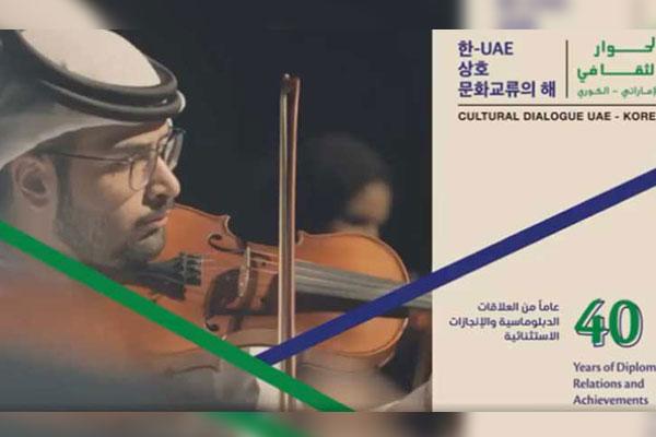 الإمارات تنشر مقطعًا موسيقيًّا مصوَّرًا خاصًّا للاحتفال بذكرى إقامة علاقات دبلوماسية الأربعين مع كوريا