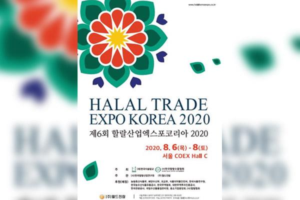 افتتاح معرض أكسبو كوريا لمنتجات الحلال في سيول
