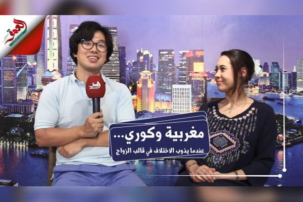 قصة حب بين كوري ومغربية