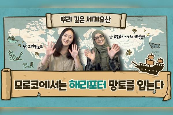 تعريف التلاميذ الكوريين بثقافة وتراث المغرب