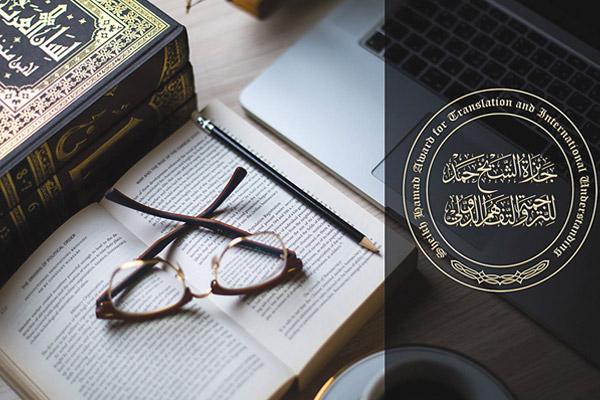 أكثر من 300 مشاركة تتنافس في الدورة السادسة لجائزة الشيخ حمد للترجمة