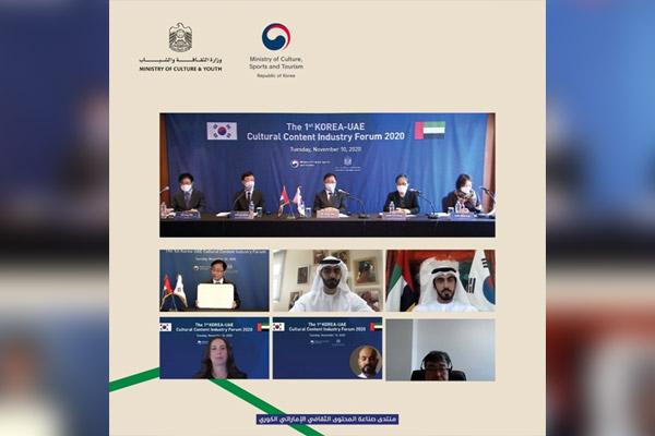 المنتدى الكوري الإماراتي الافتراضي لصناعة المحتويات الثقافية