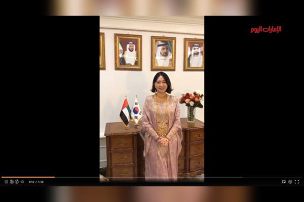 فتاة كورية تعبر عن حبها لأهل الإمارات