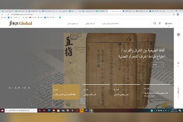 افتتاح موقع خاص بكتاب جيكجي أقدم كتاب طبع بالحروف المعدنية المتحركة