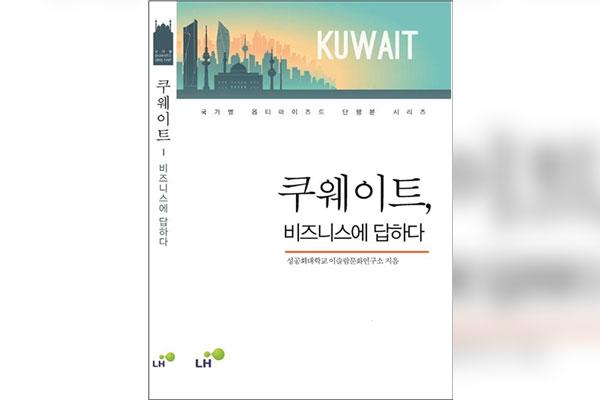 """صدور كتاب """"الأعمال في الكويت"""" في البلاد"""