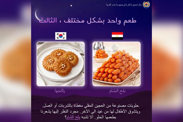 السفير الكوري لدى القاهرة يتحدث عن التشابه بين الأطعمة الكورية والمصرية