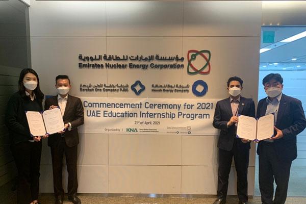 إقامة حفل تخرج للطلاب الإماراتيين المشاركين في برنامج تدريبي في الطاقة النووية