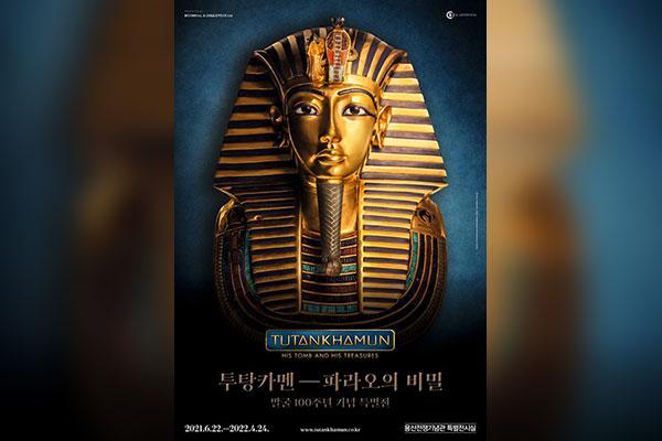 معرض للكنوز الفرعونية في سيول بمناسبة الذكرى المئوية على اكتشاف قبر توت عنخ آمون