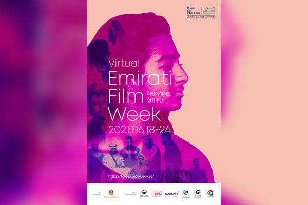 تنظيم أسبوع الأفلام الإماراتية عبر الإنترنت في البلاد