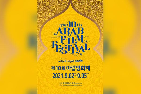 إقامة المهرجان الـ10 للأفلام العربية بدءا من اليوم 2 في سبمتبر في البلاد