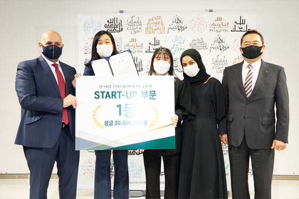 الإعلان عن أسماء 6 فرق فائزة في مسابقة الشركات الناشئة الكورية العربية