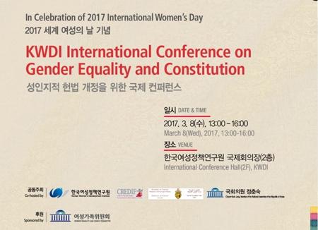 كوريا وتونس تقيمان المؤتمر الدولي للمساواة بين الجنسين في الدستور بسيول