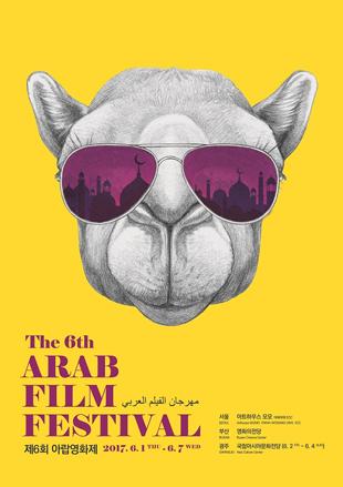 إعلان الملصق الرسمي لمهرجان الأفلام العربية السادس