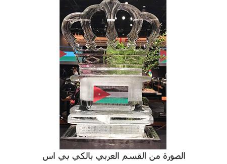 احتفال السفارة الأردنية لدى سيول بالذكرى الـ71 لاستقلال المملكة