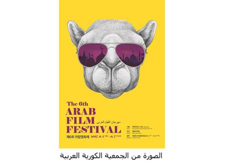 افتتاح الدورة السادسة من مهرجان الفيلم العربي في 2 يونيو