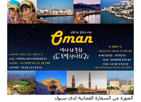 إقامة المعرض الخاص بسلطنة عمان في جامعة هان يانغ