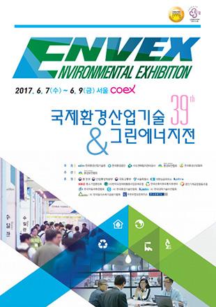 إقامة منتدى البيئة في الشرق الأوسط وأفريقيا 2017 في كوريا