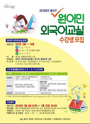 تعليم اللغة العربية لطلاب المدارس الابتدائية والإعدادية الكوريين في منطقة  يونغ سان    أخبار كورية عربية/لقاء الجمعة/البرامج/KBS World Radio