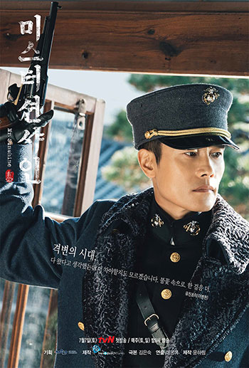 tvN新剧《Mr.Sunshine》制作规模庞大 有望改写韩剧历史