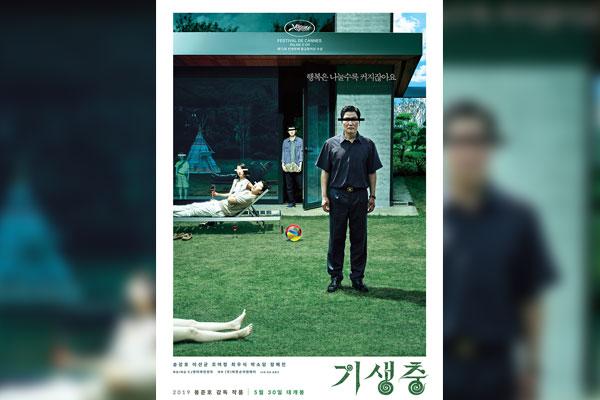 戛纳大奖《寄生虫》法国上映首周票房创韩国电影新高
