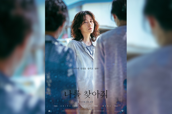 电影《来找我》上映首周观影人数突破46万 成国产片票房冠军