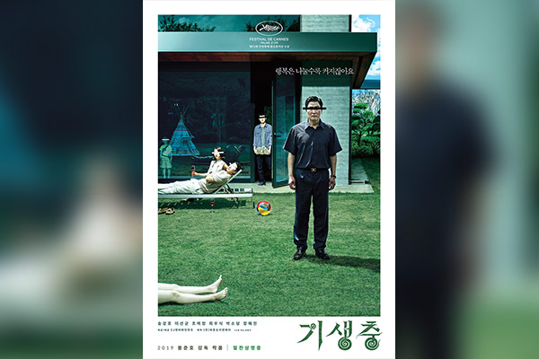 《寄生虫》英国热映 成首部登顶英国票房榜的韩国电影