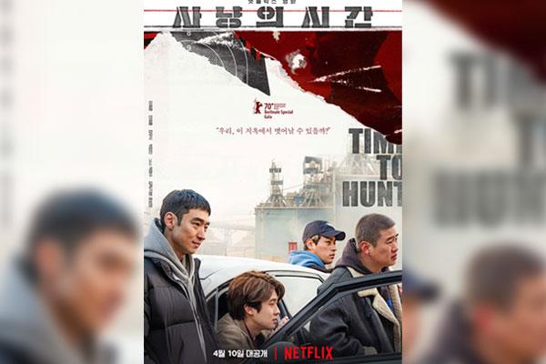 电影《狩猎的时间》将登陆网飞 取消院线上映