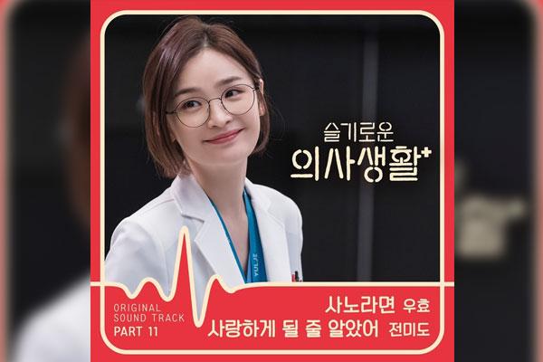 《机智的医生生活》田美都OST登顶音源榜