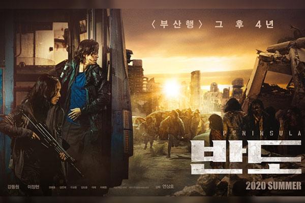 电影《釜山行2:半岛》确定7月国内外上映