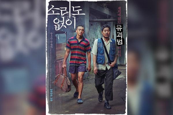 刘亚仁新作《无声》举行制作发布会 即将上映