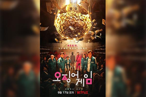 Netflix韩国原创剧《鱿鱼游戏》登Netflix美国区榜首