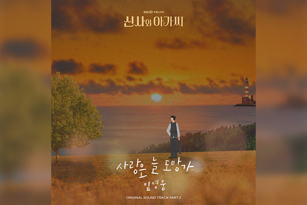 """林英雄OST《爱情总是逃跑》登顶Melon音源榜 获""""六冠王"""""""