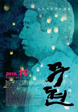 纪录片《武铉,双城记》将映 发行委员会公布海报宣传视频