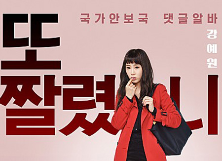 """电影《临时特工》举行发布会 姜艺媛吐槽大众""""外貌主义"""""""