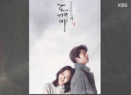 《鬼怪》台湾收视率力压《太阳的后裔》 创韩剧新高