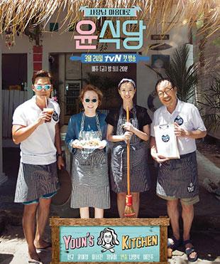 《尹食堂》第二季选地西班牙 明年1月播出