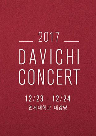 女生组合Davichi举行圣诞演唱会 明年1月携新专辑回归