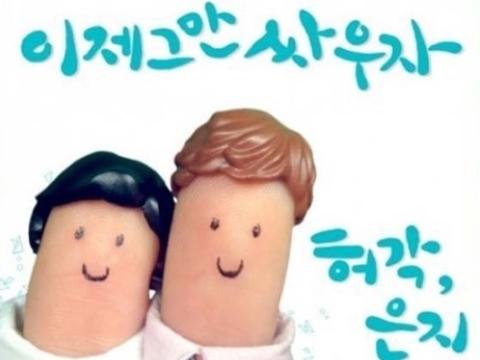 Jeong Eun-ji & Huh Gak _ Lass uns nicht mehr streiten