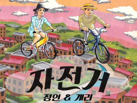 Garry & Jung In _ Fahrrad